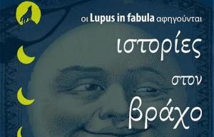 lupus-in-fabula