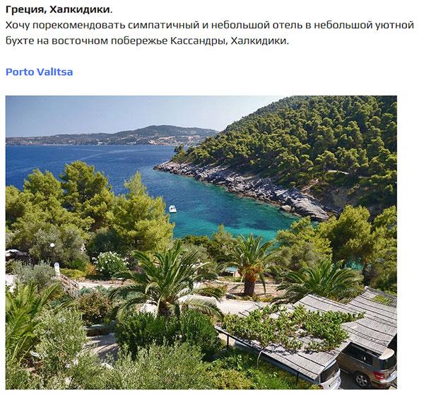 Vinsky Sergei wrote about Porto Valitsa
